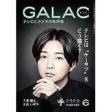 GALAC 2020年6月号