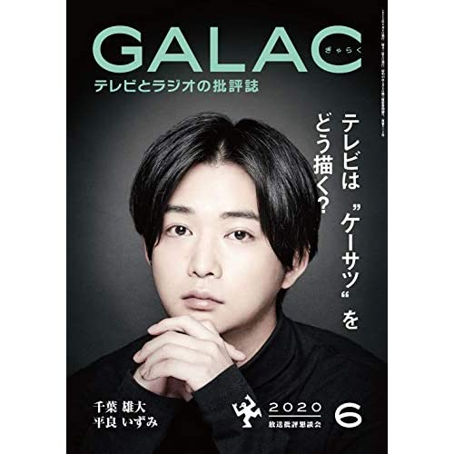 GALAC 2020年6月号 表紙画像