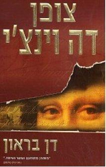 The Da Vinci Code (Hebrew Language Edition) by Modan Publishing House, Ltd.