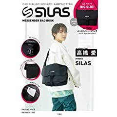 SILAS 最新号 サムネイル