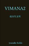 VIMANA2: 超古代文明
