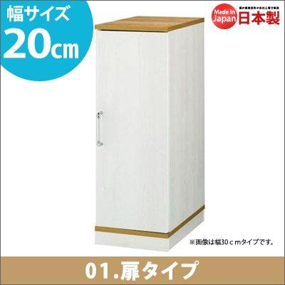 すきまキッチン積み重ねラック(扉タイプ)20cm幅(SPC-20T)   B00VPUCHVO