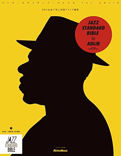 ジャズ・スタンダード・バイブル FOR ADLIB ~50の名曲で学ぶ実践アドリブ構築 (CD付)