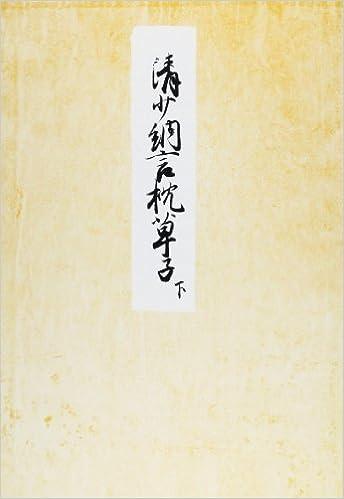 枕草子 下―堺本 (笠間影印叢刊) ...