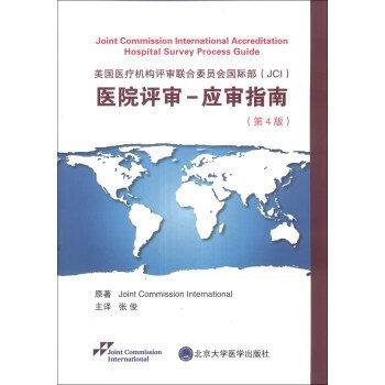 美国医疗机构评审联合委员会国际部(JCI)医院评审:应审指南(第4版)