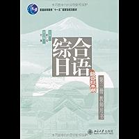 综合日语(第3册)(教师用书)