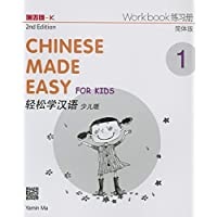 Chinese Made Easy for Kids 2nd Ed (Simplified) Workbook 1