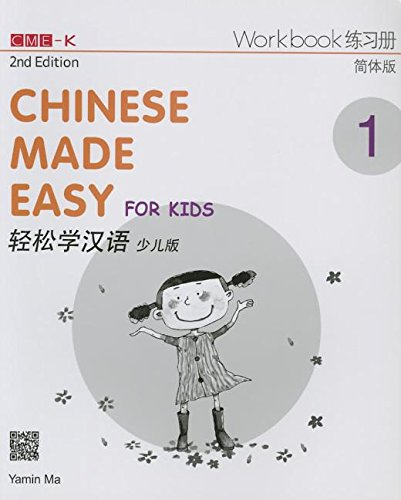 Chinese Made Easy for Kids 2nd Ed (Simplified) Workbook 1 (English and Chinese Edition)
