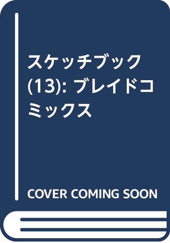 スケッチブック(13): ブレイドコミックス
