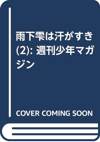 雨下雫は汗がすき(2): 週刊少年マガジン (少年マガジンコミックス)
