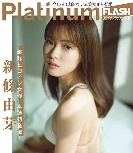 Platinum FLASH 最新号 追加画像