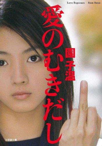 Love Exposure (Shogakukan Novel) (2012) ISBN: 4094086803 [Japanese Import]