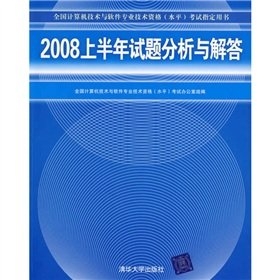 Download 2008 of the first half of questions and answers(Chinese Edition) pdf epub