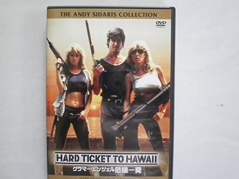 Amazon Com Hard Ticket To Hawaii Directors Cut Japan Edition Movies Tv