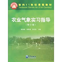 The 21st Century course Agricultural Meteorology Practice Guidance (revised edition)(Chinese Edition)