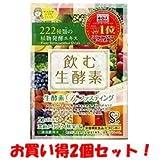 (ジプソフィラ)GypsophilA からだのレシピ 飲む生酵素 15g×21包/新商品/ダイエット/(お買い得2個セット)