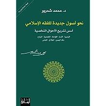 نحو أصول جديدة للفقه الإسلامي: أسس تشريع الأحوال الشخصية (Arabic Edition)