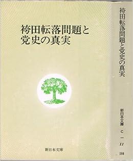 袴田転落問題と党史の真実 (1979...
