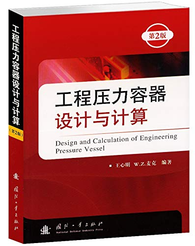 Engineering pressure vessel design and calculation (2)(Chinese Edition)