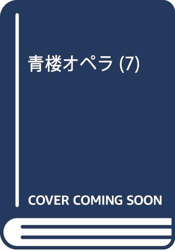 青楼オペラ 7 (Betsucomiフラワーコミックス)