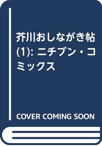 芥川おしながき帖(1): ニチブン・コミックス