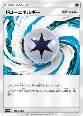 ポケモンカードゲーム/PK-SM11a-060 ドローエネルギー C