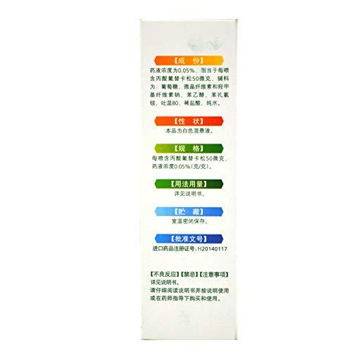 辅舒良 丙酸氟替卡松鼻喷雾剂 120喷 季节性过敏性鼻炎cc by z-joyee-mini (Image #1)