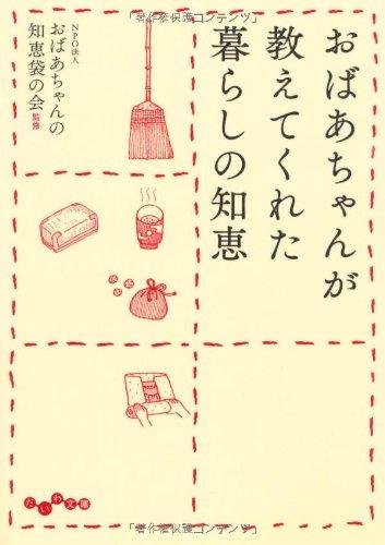 Download Obāchan ga oshiete kureta kurashi no chie pdf
