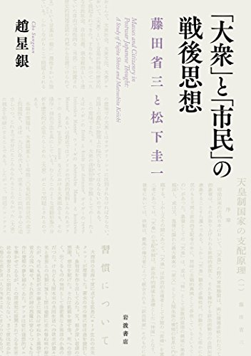 「大衆」と「市民」の戦後思想――藤田省三と松下圭一