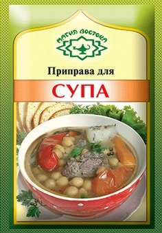 Imported Russian Seasoning for Soup (Pack of 5)