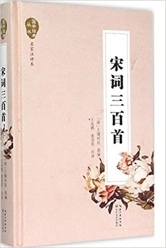 Song ci three hundred (traditional Chinese classic books
