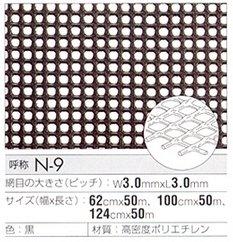トリカルネット プラスチックネット CLV-N-9-1000 黒 大きさ:幅1000mm×長さ23m 切り売り B00UULR48U 23) 大きさ:巾1000mm×長さ23m 切り売り  23) 大きさ:巾1000mm×長さ23m 切り売り