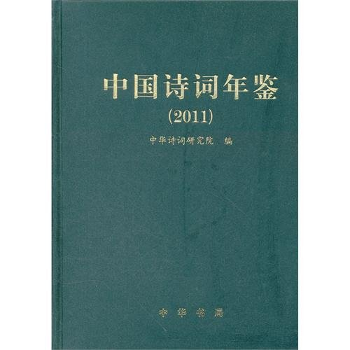 Yearbook of Chinese Poetry 2011 (Chinese Edition) PDF