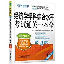 2017 equivalent examination economics comprehensive level of the customs examination (Fourth Edition)(Chinese Edition)