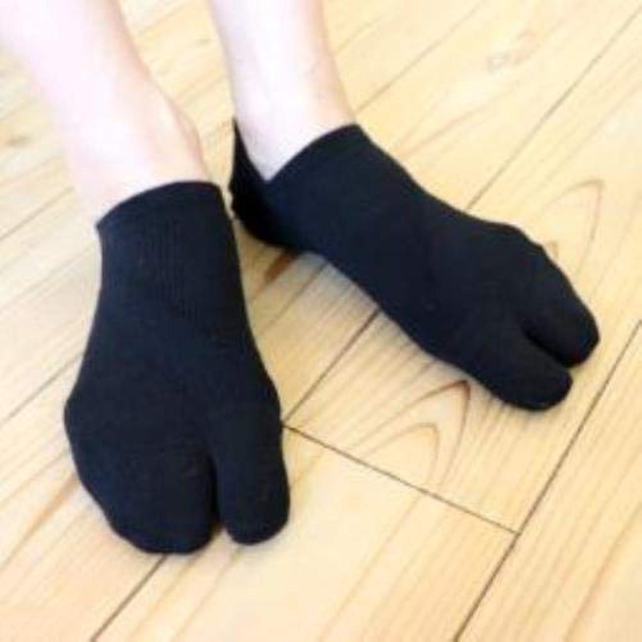 起点大砲浴室さとう式 フレクサーソックス スニーカータイプ 黒 (L) 足袋型