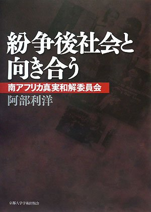 The Committee settlement truth South Africa - face the post-conflict society (2007) ISBN: 4876987319 [Japanese Import] pdf epub