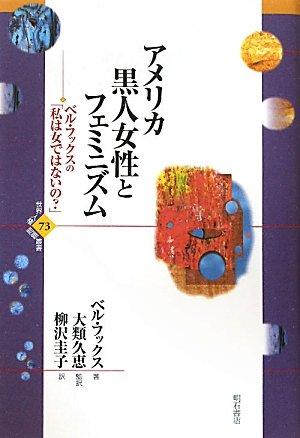 Download Amerika kokujin josei to feminizumu : Beru fukkusu no watakushi wa onna dewa naino. ebook