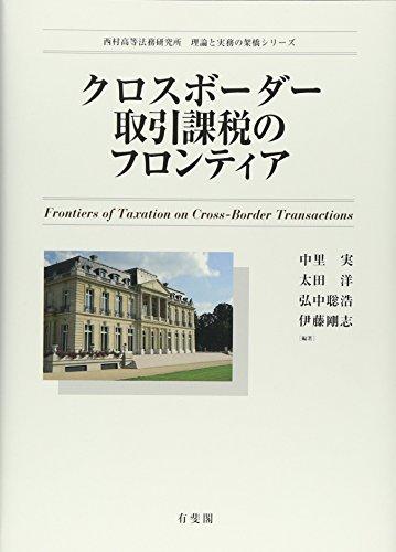 Kurosubōdā torihiki kazei no furontia