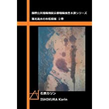 kokusaikoukyouonnmyoukikankyoutoonmyouhatikasiriizurakkaryuusuinoitimatumoyounikann (Japanese Edition)