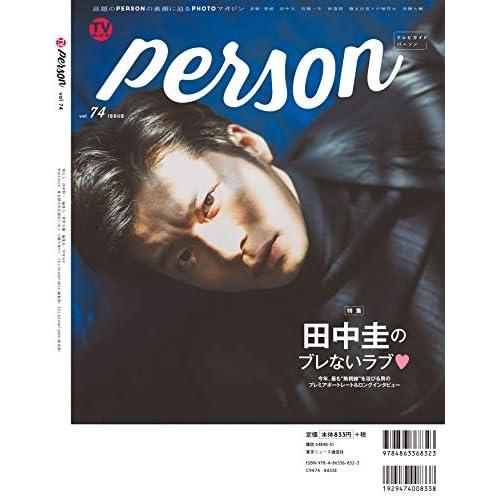 TVガイド PERSON vol.74 追加画像