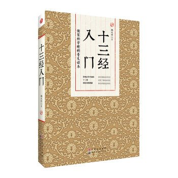 Download Thirteen Classics Getting Started(Chinese Edition) pdf epub