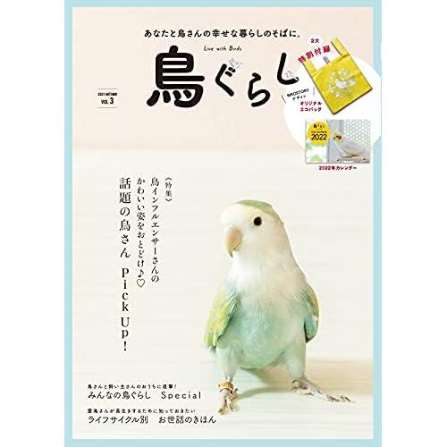 鳥ぐらし Vol.3 画像