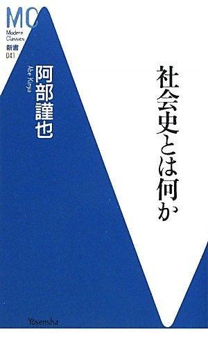 社会史とは何か (洋泉社MC新書)