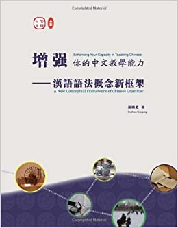 Enhancing Your Capacity in Teaching Chinese: A New
