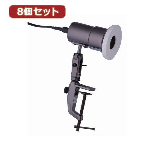 YAZAWA (8個セット)防雨型クランプライト E26 (電球別売) CWX15057GMX8 B078YHGZL3