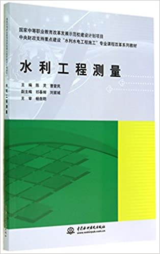 Hydraulic measurements (national reform and development of secondary vocational education demonstration school construction projects focus on the central government to support the construction of water conservancy and hydropower c...(Chinese Edition)