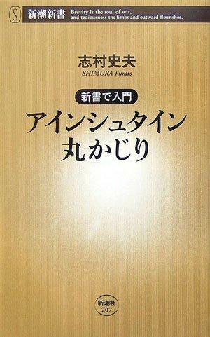 アインシュタイン丸かじり―新書で入門 (新潮新書)