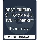 【メーカー特典あり】BEST FRIENDS!  スペシャルLIVE ~Thanks⇄OK~ LIVE Blu-ray (A4クリアファイル付)