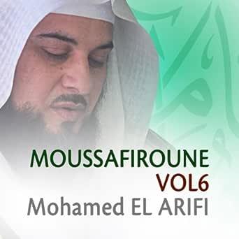 AL TÉLÉCHARGER MP3 MOHAMED ARIFI