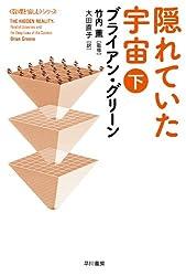 隠れていた宇宙(下) (Japanese Edition)